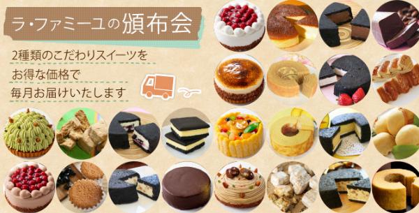 ラファミーユのケーキ通販