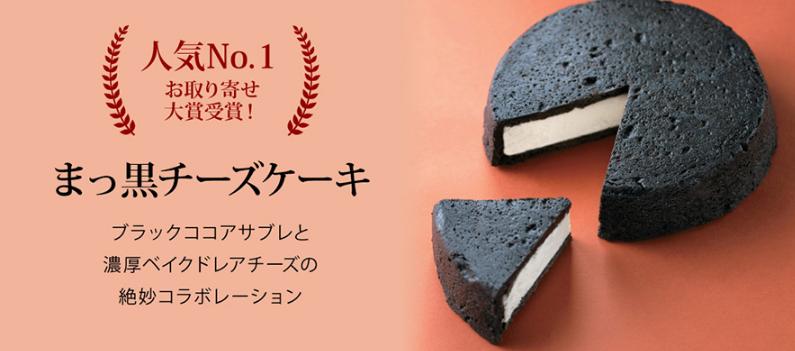 ラファミーユの真っ黒チーズケーキ通販