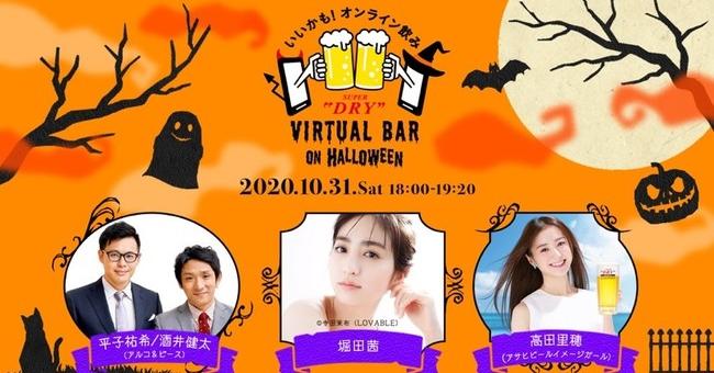 ハロウィンイベントオンライン「ASAHI SUPER DRY VIRTUAL BAR on HALLOWEEN」を10月31日(土)に開催!
