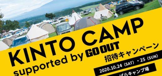 富士山絶景キャンプイベント「KINTO CAMP supported by GO OUT」