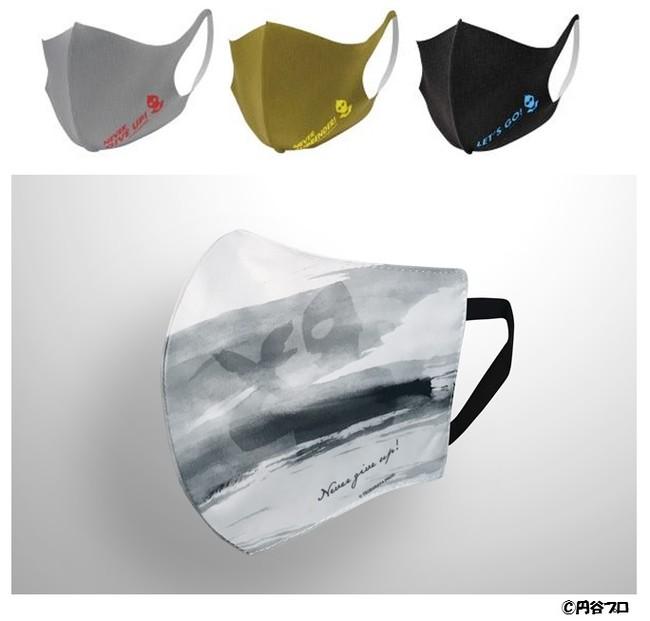ウルトラマンマスク発売!通気性良い洗えるマスクと高機能不織布マスクの2種類、通販、楽天