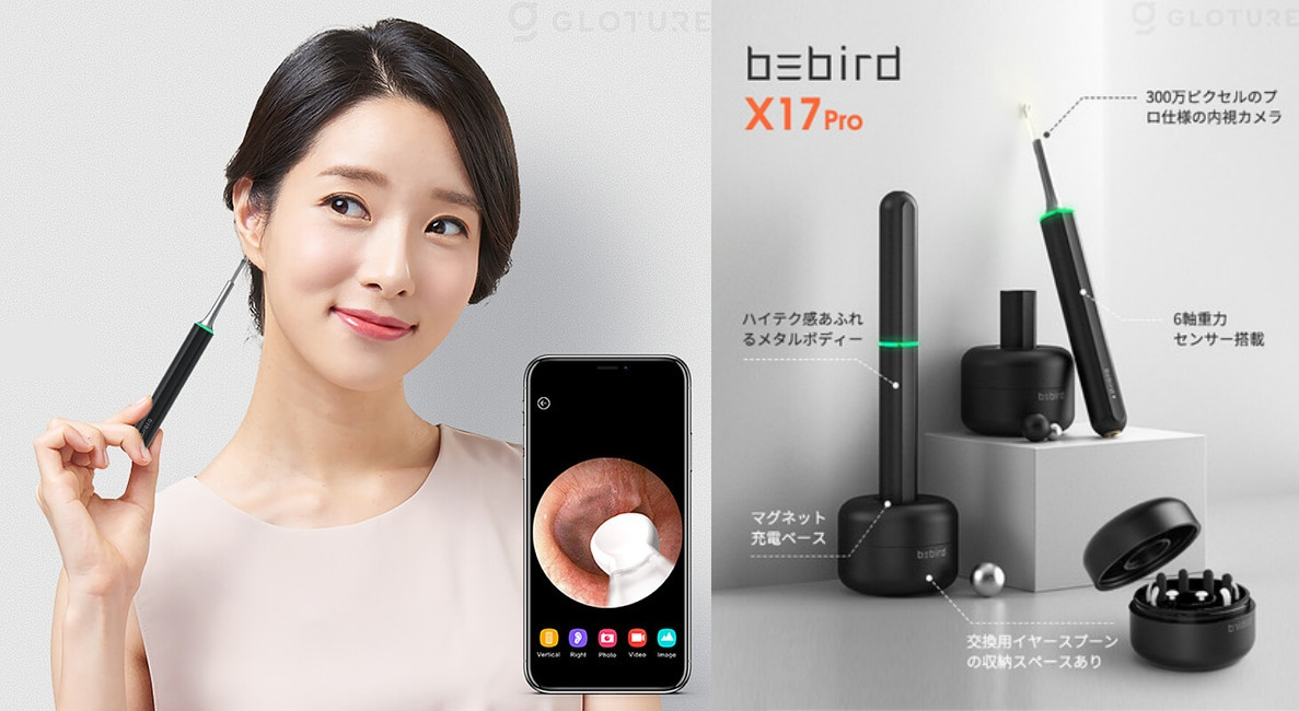 スマート耳かき「BeBird X17 Pro」販売!人気カメラ付きスマホアプリと連動、通販楽天、アマゾン
