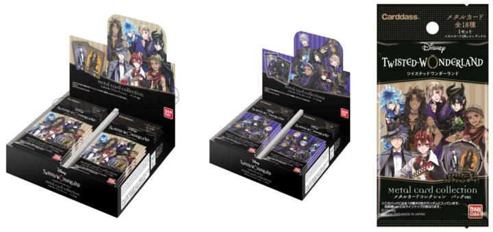 ツイステ「メタルカードコレクション1、2、3」グッズまとめ、通販取扱、発売日、再販情報など