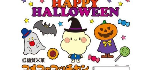 ハロウィンコメコお菓子プレゼント無添加原料 「コメコのコッチャン×ハロウィーン企画」実施決定!