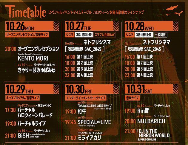 バーチャル渋谷bishライブ開催!ハロウィン2020参加方法(入り方)|YouTube無料配信も