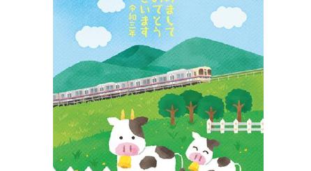 京王アートマン年賀状2021オリジナル年賀状発売