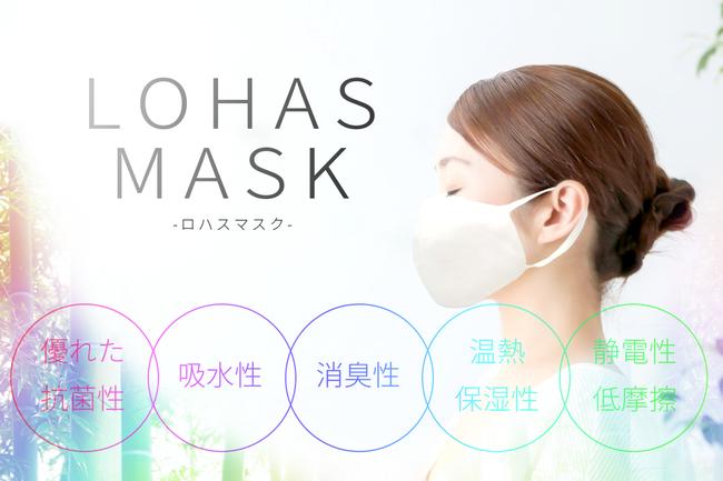 冬マスク日本製洗える保湿性に優れた「LOHASマスク」が再入荷!日本の技術で、感染防止・ほんのり温感・お肌の潤い・息苦しさや嫌なニオイなど全て解決!