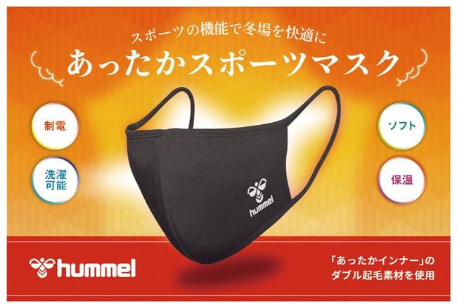冬用マスクヒュンメルから肌寒い季節にうれしい 保温マスク発売!