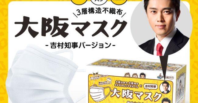 大阪マスク第4回販売いつから?日本製不織布マスクで吉村大阪知事が登場「コロナ寄金」|通販取扱情報をチェック!