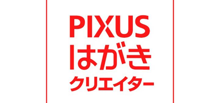 年賀状2021作成無料アプリ|キヤノン「PIXUS はがきクリエイター」公開