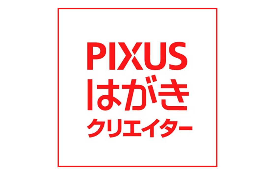 かんたん 2021 Pixus 年賀状