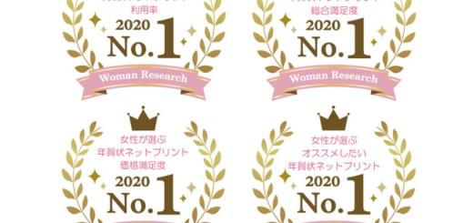 年賀状2021年おすすめ(参考)|女性が選ぶ「2020年賀状プリント(印刷)サービス」ランキング結果