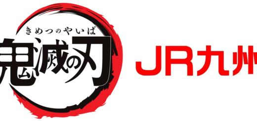 鬼滅の刃JR九州コラボオリジナルグッズ第1弾を発売開始!