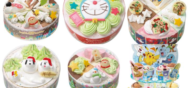 1サーティワンアイスケーキクリスマス予約|ポケモン、ドラえもん、ミッキーなど値段、HP、予約販売はいつから?