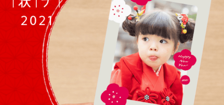 1ナノハ年賀状アプリ2021