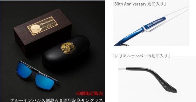 1ブルーインパルス60周年サングラス販売開始!シリアルナンバー入り60 個限定!