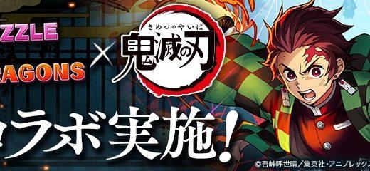 1鬼滅の刃コラボゲームアプリ紹介!最新コラボ中
