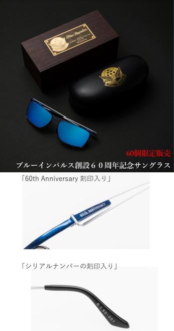 2ブルーインパルス60周年サングラス販売開始!シリアルナンバー入り60 個限定!