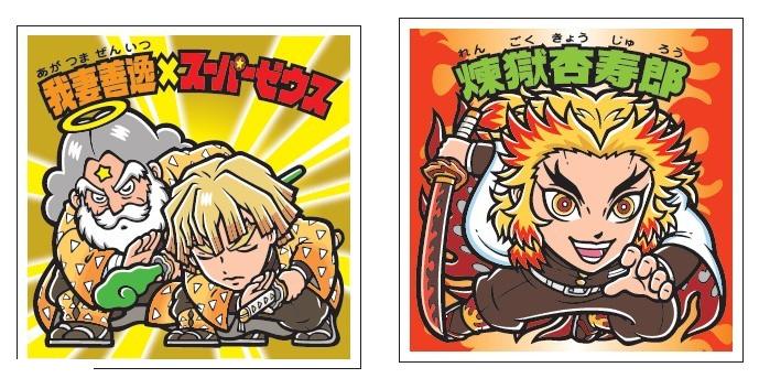 3「鬼滅の刃」ビックリマンチョココラボ「鬼滅の刃マンチョコ」発売!