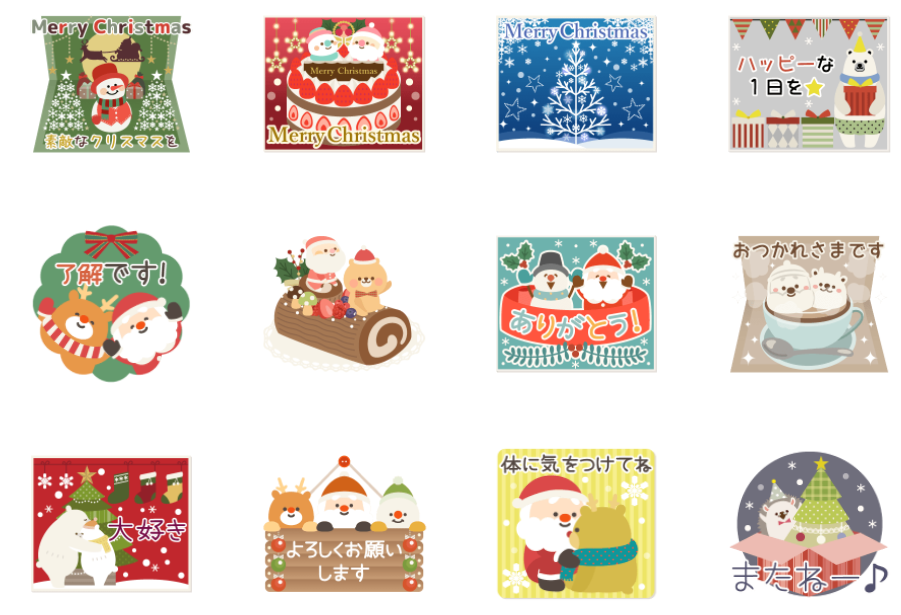 5LINEクリスマスカード2020年無料テンプレート