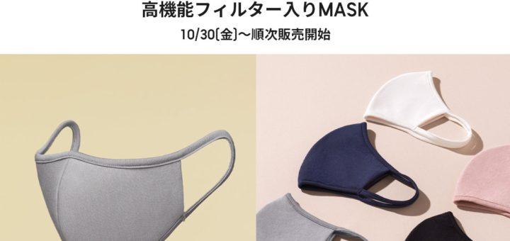 GUマスク発売日いつから?ジーユーからファッション高機能フィルター入りマスクを発売!通販