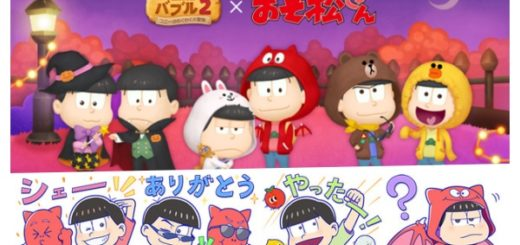 LINEおそ松さんコラボ|限定スタンプが無料でもらえるイベント開催!