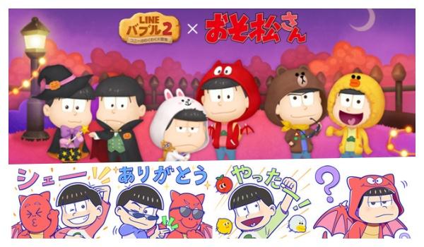 LINEおそ松さんコラボ 限定スタンプが無料でもらえるイベント開催!