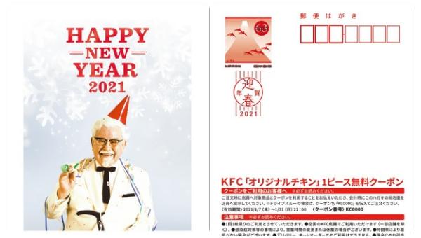 ケンタッキー郵便局コラボギフト付きKFCオリジナル年賀はがき(年賀状)