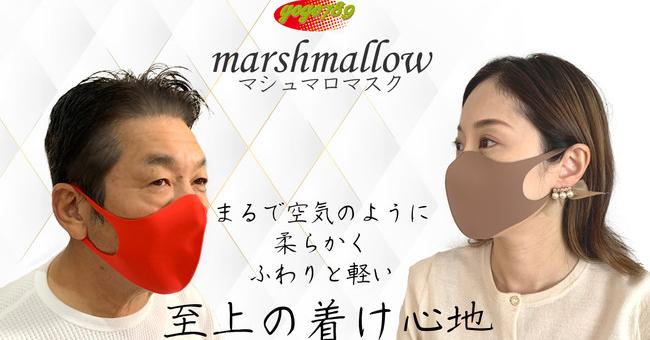 冬用marshmallowマシュマロマスク