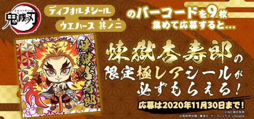 鬼滅の刃ウエハース2煉獄杏寿郎の極レアシール