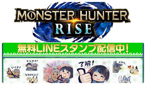 1「モンスターハンターライズ」LINEスタンプ期間限定で無料配布!