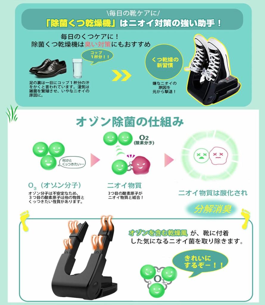 1スニーカー乾燥機除菌、におい消臭機能付きでおすすめ
