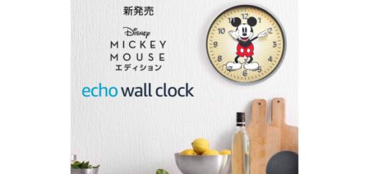 1ミッキーアマゾンエコーコラボ壁掛け時計