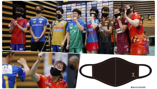 1Tリーグ高機能マスク発売