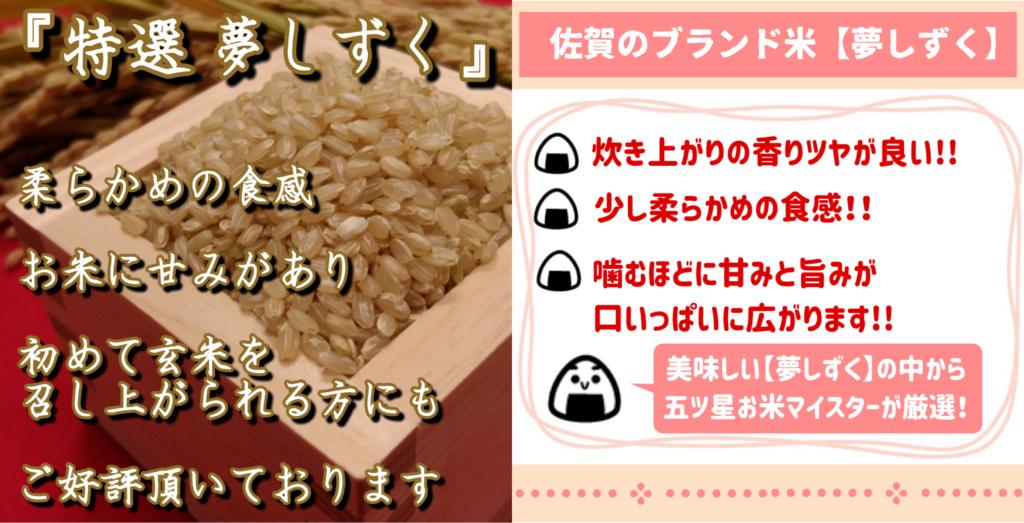 2ふるさと納税『夢しずく』玄米