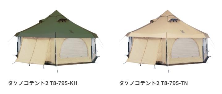 3DODタケノコテント2抽選販売予約
