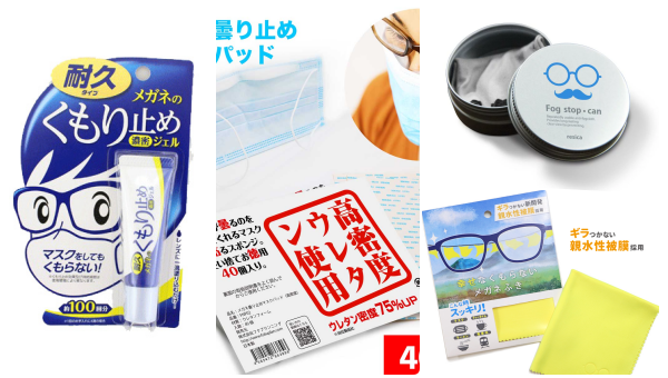 「メガネ曇り止めグッズ」まとめ人気おすすめ通販