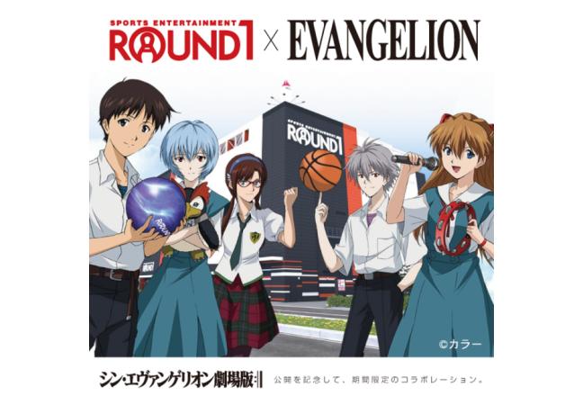 エヴァ×ラウンド1コラボ!ROUND1|EVANGELION