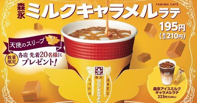 ファミマ・森永ミルクキャラメルコラボ