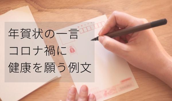 例文 年賀状 コメント