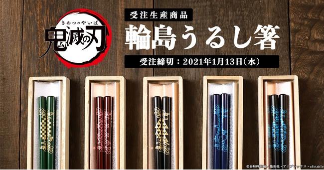 鬼滅の刃「輪島うるし箸(はし)」受注販売