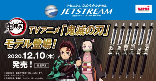 1「鬼滅の刃×ジェットストリーム」発売!