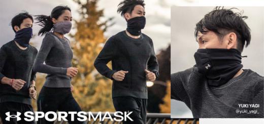 1アンダーアーマースポーツマスク冬用新商品