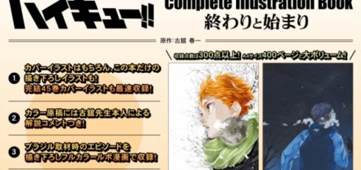 1ハイキュー!! Complete Illustration book 終わりと始まり