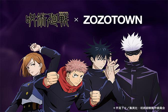 1呪術廻戦ZOZOTOWN(ゾゾ)コラボ