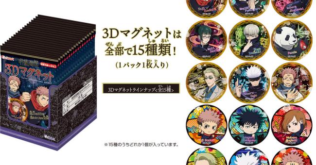 11呪術廻戦 3Dマグネット