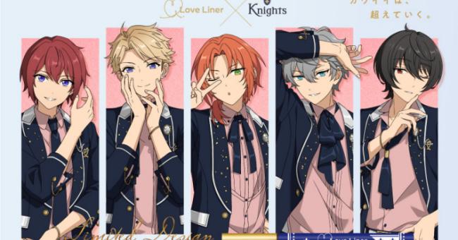 1LoveLiner ラブ・ライナー リキッド 『Knights』 オリジナルデザイン セット