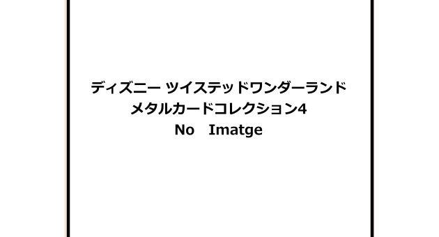 2ディズニー ツイステッドワンダーランド メタルカードコレクション4