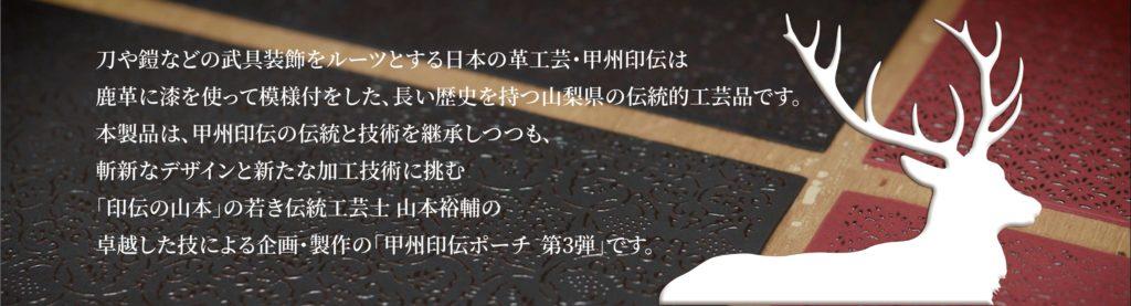 2刀剣乱舞×印伝山本甲州印伝コラボポーチ