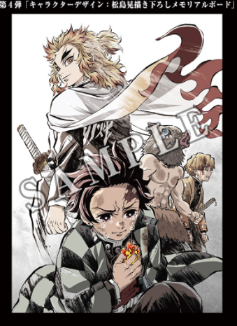 2鬼滅の刃映画「無限列車」「キャラクターデザイン:松島晃描き下ろしメモリアルボード」第4弾